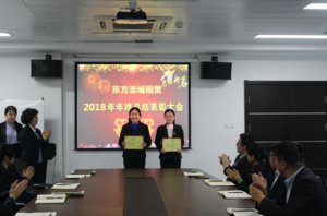 2018年度表彰大会